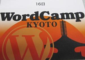 WordCamp Kyoto ビジネスDayに参加してきました。