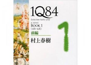今日は「1Q84」(村上春樹)の文庫本発売日!3ヶ月連続刊行がいよいよスタートです。