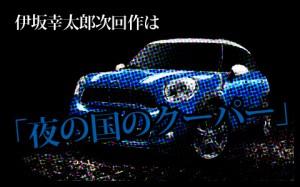 伊坂幸太郎書き下ろし10作目は「夜の国のクーパー」!2012年5月刊行予定。