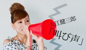 【ネタバレ注意】大江健三郎「叫び声」が面白くて1日で読み切った