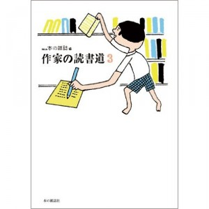 現代作家お薦めの本で気になった本をまとめてみた