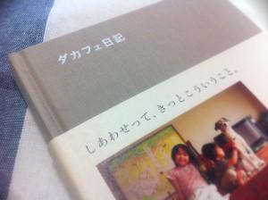 「理想の家庭」ってきっとこんな感じ。美しすぎる写真で日常を切り取った素敵フォトブック「ダカフェ日記」のススメ