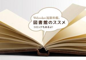 年間10万円を節約して知識を増やす方法ー図書館のススメー