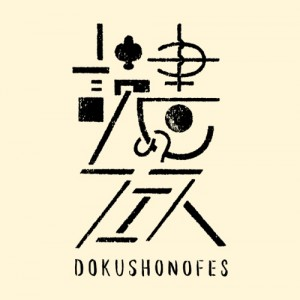 【2012年11月10日】「読書のフェス」いよいよ明日開催!(上野恩賜公園野外ステージにて)