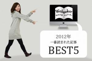 2012年Webookerで一番読まれた記事ベスト5