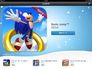 【6日目】 iTunes 12 DAYS プレゼント、6日目はゲームアプリ「Sonic Jump」