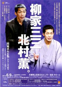 北村薫『空飛ぶ馬』などの「円紫さん」シリーズが、舞台+落語に!北村薫本人のトークセッションも。