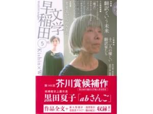 2012年下半期の芥川賞・直木賞の受賞者が決定!
