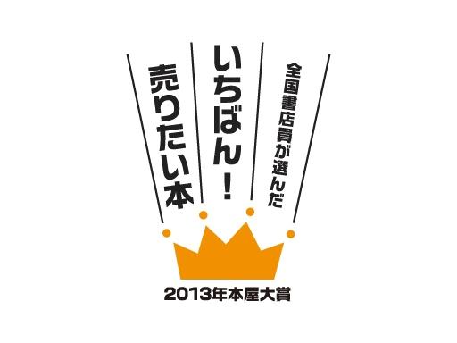 本屋大賞2013、4/9(火)発表!1位は百田尚樹「海賊とよばれた男」(ランキング有り)