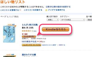 Chrome拡張機能「Find eBook Edition」を公開しました