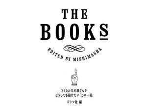 本のガイドブックとして最適!『THE BOOKS 365人の本屋さんがどうしても届けたい「この一冊」』(1)