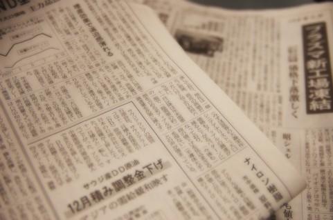 「新聞の電子版が高すぎる」に同意。日本では電子版を発行している新聞社自体が僅少。