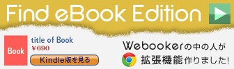 Find eBook Edision chrome拡張機能作りました!