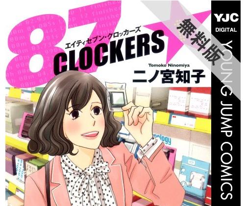 【Kinldleストア】集英社コミックスが無料で読めるキャンペーン中!