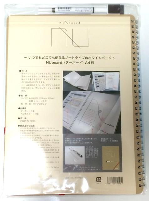 nuboard-2