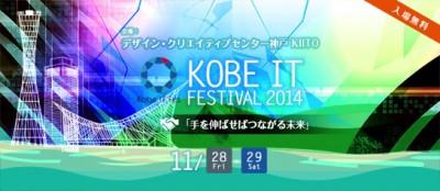 神戸ITフェスティバル2014、無事に終了致しました
