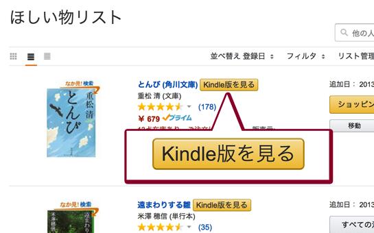 Chrome拡張機能「Find eBook Edition」をアップデートしました