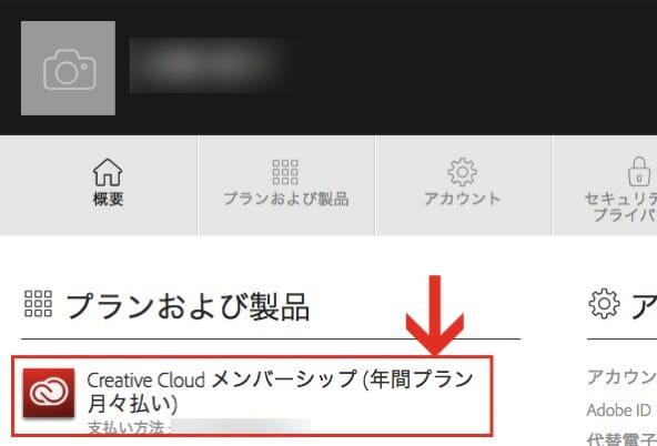 Adobe Creative Cloudの年間プランは途中解約で解除料が発生!更新月での解約手続きを忘れずに。