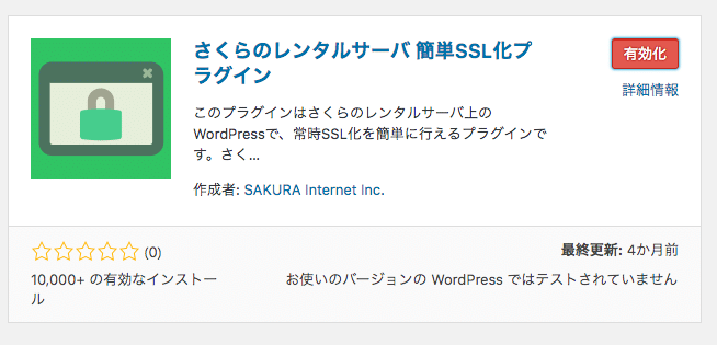 【WordPress】RSSで記事を読み込もうとしたら「SAKURA RS WP SSL」が原因でエラーになった話