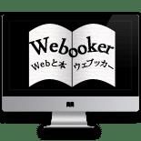Webと本 Webooker(ウェブッカー)