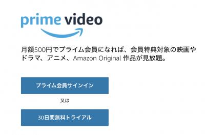 ChromeでAmazonプライム・ビデオが再生されないときの対処法