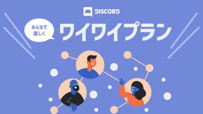 Webデザイナーを目指す人が相談や雑談できる「ワイワイプラン」1,000円/月を開始しました。